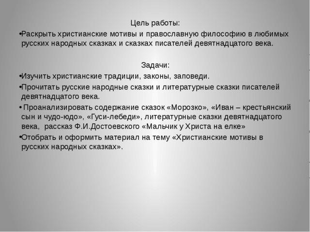 Цель работы: Раскрыть христианские мотивы и православную философию в любимых...