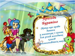 Пригоди Буратіно (Казка про права дитини у малюнках і схемах для учнів молодш