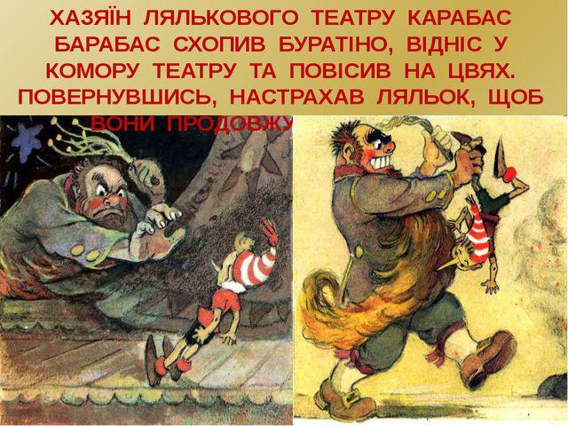 ХАЗЯЇН ЛЯЛЬКОВОГО ТЕАТРУ КАРАБАС БАРАБАС СХОПИВ БУРАТІНО, ВІДНІС У КОМОРУ ТЕА...