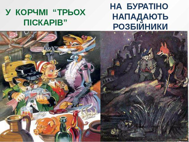 """У КОРЧМІ """"ТРЬОХ ПІСКАРІВ"""" НА БУРАТІНО НАПАДАЮТЬ РОЗБІЙНИКИ"""