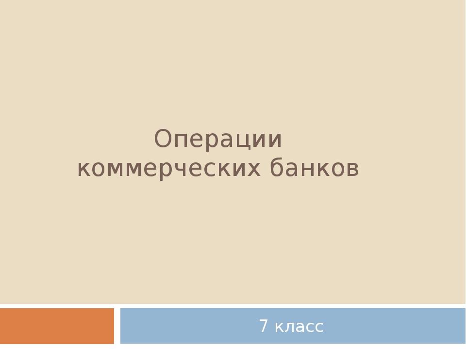 Операции коммерческих банков 7 класс