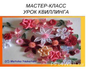 МАСТЕР-КЛАСС УРОК КВИЛЛИНГА