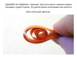 """Сделайте из спиральки """"капельку"""". Для этого просто сожмите спираль пальцами с"""