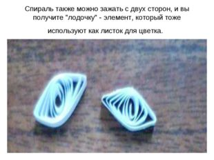"""Спираль также можно зажать с двух сторон, и вы получите """"лодочку"""" - элемент,"""