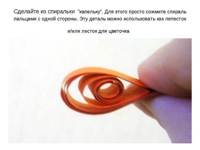 """Сделайте из спиральки """"капельку"""". Для этого просто сожмите спираль пальцами с..."""