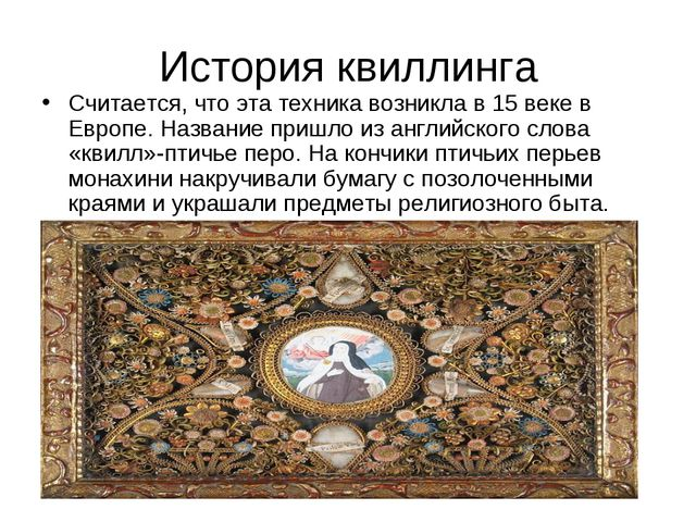 История квиллинга Считается, что эта техника возникла в 15 веке в Европе. Наз...