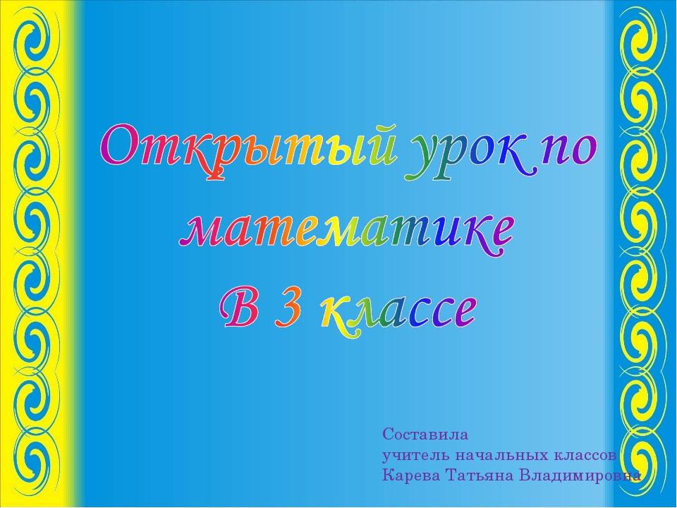 Составила учитель начальных классов Карева Татьяна Владимировна