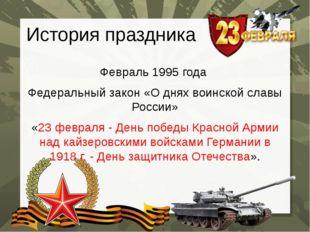 История праздника Февраль 1995 года Федеральный закон «О днях воинской славы