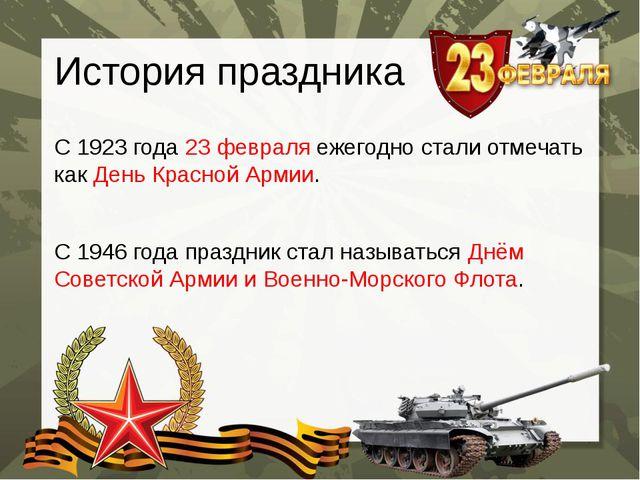 ❶23 февраля праздник история|Пряники ручной работы к 23 февраля купить|Defender of the Fatherland Day - Wikipedia|Defender of the Fatherland Day|}