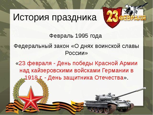 История праздника Февраль 1995 года Федеральный закон «О днях воинской славы...