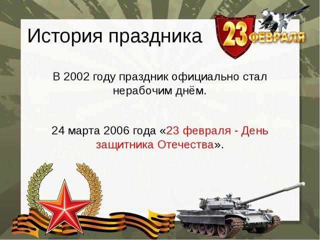 История праздника В 2002 году праздник официально стал нерабочим днём. 24 мар...