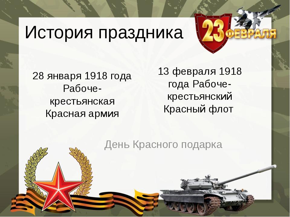 История праздника 28 января 1918 года Рабоче-крестьянская Красная армия День...