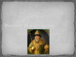 Василий III и его время.