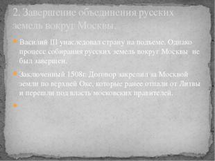 Василий III унаследовал страну на подъеме. Однако процесс собирания русских з