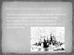 Кризис во взаимоотношениях псковитян с Москвой возник из-за наместника, князя