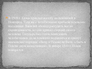 В 1509 г. Князь прислал жалобу на псковичей в Новгород. Туда же с челобитными