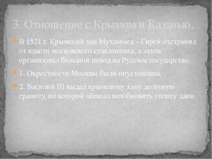 В 1521 г. Крымский хан Мухаммед – Гирей отстранил от власти московского ставл