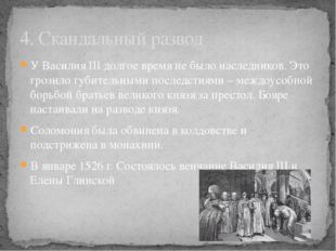 У Василия III долгое время не было наследников. Это грозило губительными посл