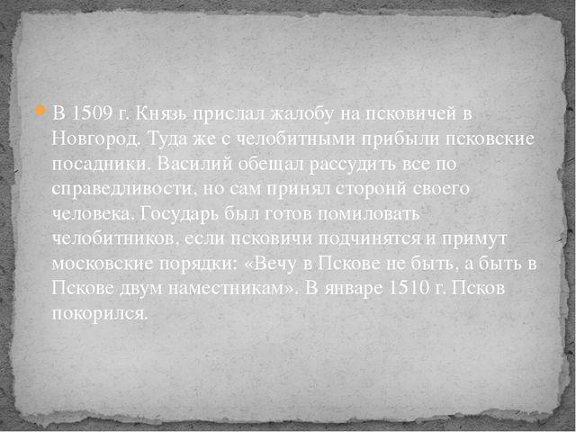 В 1509 г. Князь прислал жалобу на псковичей в Новгород. Туда же с челобитными...