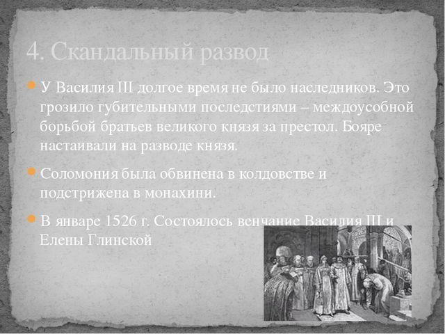 У Василия III долгое время не было наследников. Это грозило губительными посл...