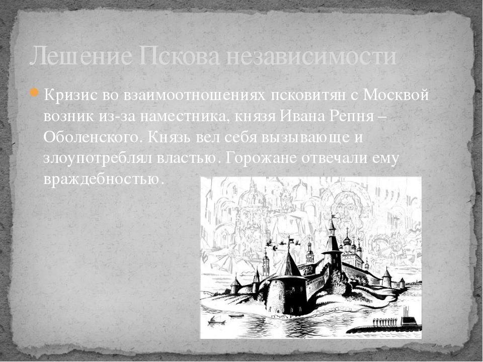 Кризис во взаимоотношениях псковитян с Москвой возник из-за наместника, князя...