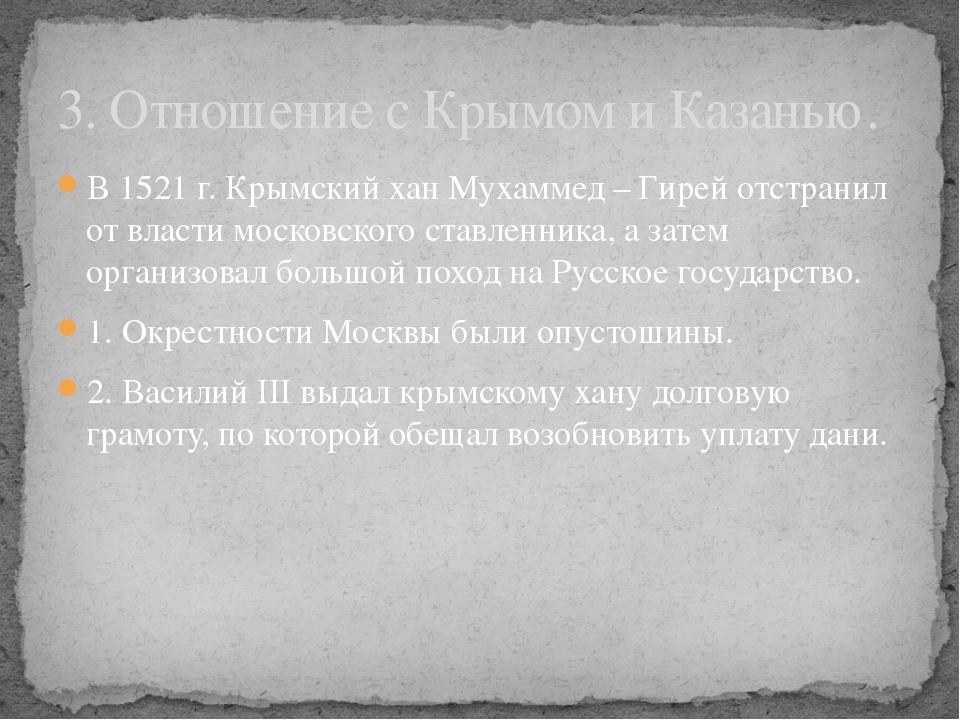 В 1521 г. Крымский хан Мухаммед – Гирей отстранил от власти московского ставл...