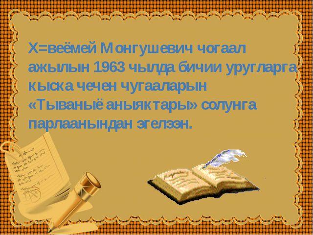 Х=веёмей Монгушевич чогаал ажылын 1963 чылда бичии уругларга кыска чечен чуга...
