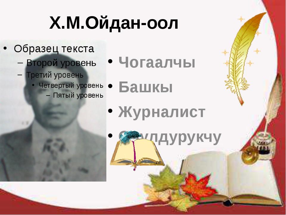 Х.М.Ойдан-оол Чогаалчы Башкы Журналист Очулдурукчу