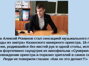 Сирота Алексей Романов стал сенсацией музыкального проекта «Звезды из завтра»
