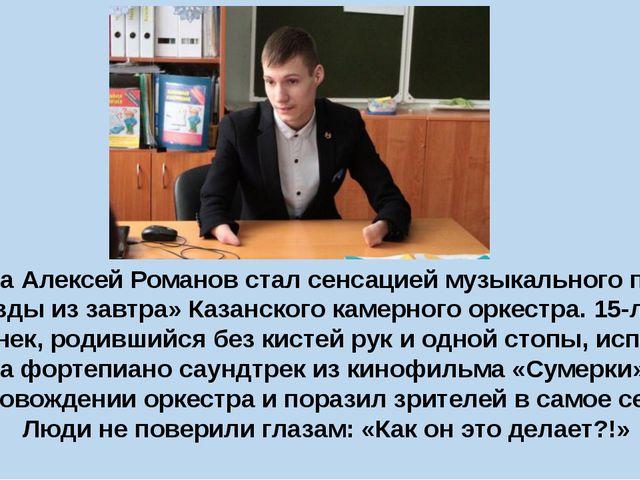 Сирота Алексей Романов стал сенсацией музыкального проекта «Звезды из завтра»...