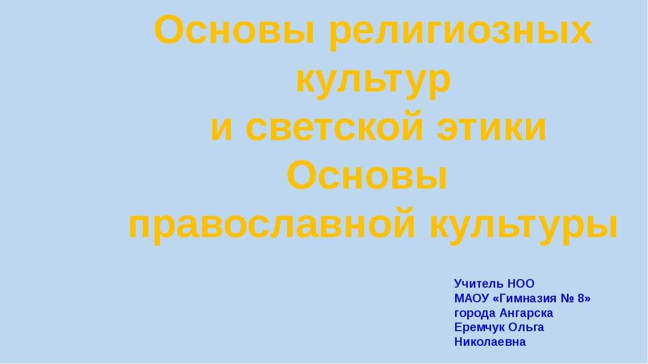 Основы религиозных культур и светской этики Основы православной культуры Учит...