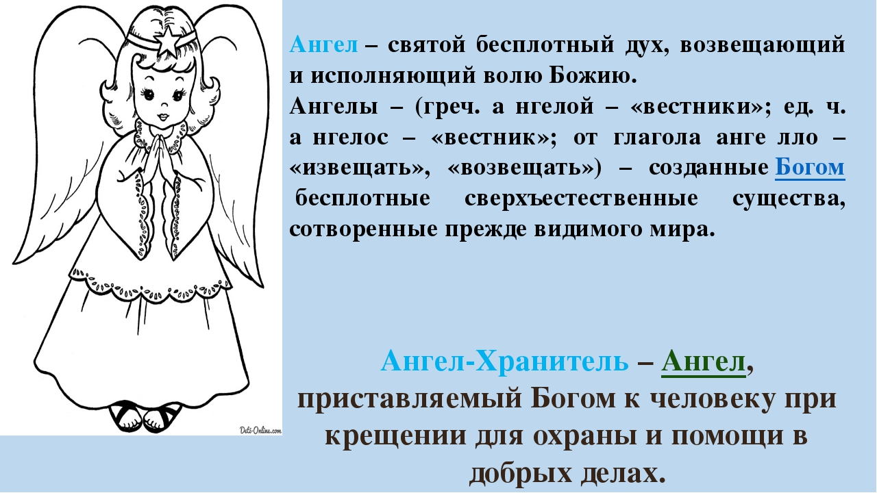 Ангел– святой бесплотный дух, возвещающий и исполняющий волю Божию. Ангелы –...