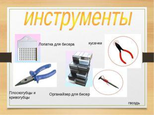 Лопатка для бисера Органайзер для бисера Плоскогубцы и кривогубцы кусачки гво