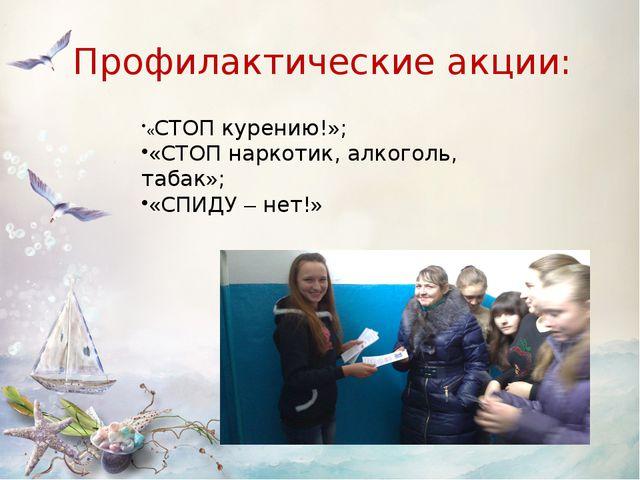 Профилактические акции: «СТОП курению!»; «СТОП наркотик, алкоголь, табак»; «С...