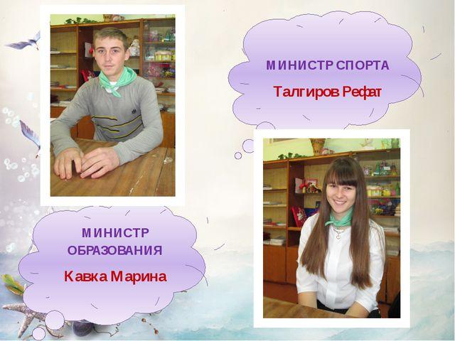 МИНИСТР СПОРТА Талгиров Рефат  МИНИСТР ОБРАЗОВАНИЯ Кавка Марина