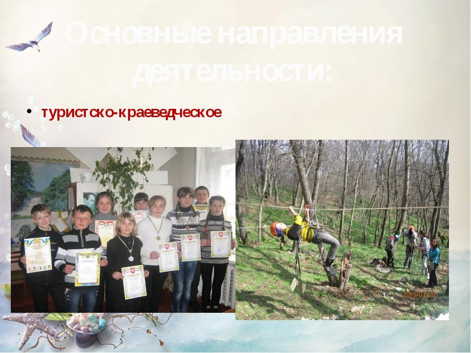 Основные направления деятельности: туристско-краеведческое