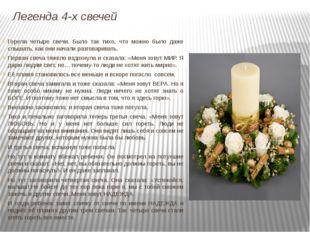 Легенда 4-х свечей Гореличетыре свечи. Было так тихо, что можно было даже с