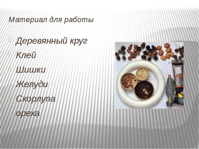 Материал для работы Деревянный круг Клей Шишки Желуди Скорлупа ореха