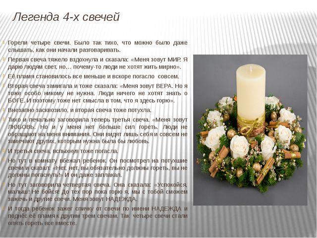 Легенда 4-х свечей Гореличетыре свечи. Было так тихо, что можно было даже с...