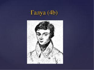 Галуа (4b)