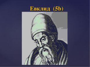 Евклид (5b)