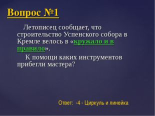 Летописец сообщает, что строительство Успенского собора в Кремле велось в «к