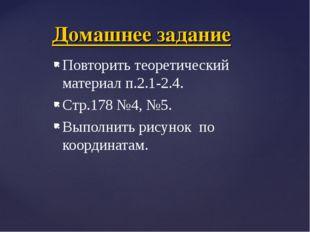 Повторить теоретический материал п.2.1-2.4. Стр.178 №4, №5. Выполнить рисунок