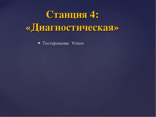 Тестирование Votum Станция 4: «Диагностическая»