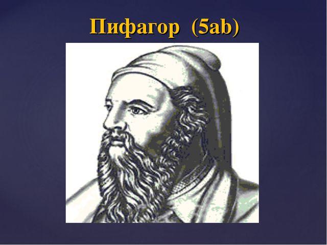 Пифагор (5ab)