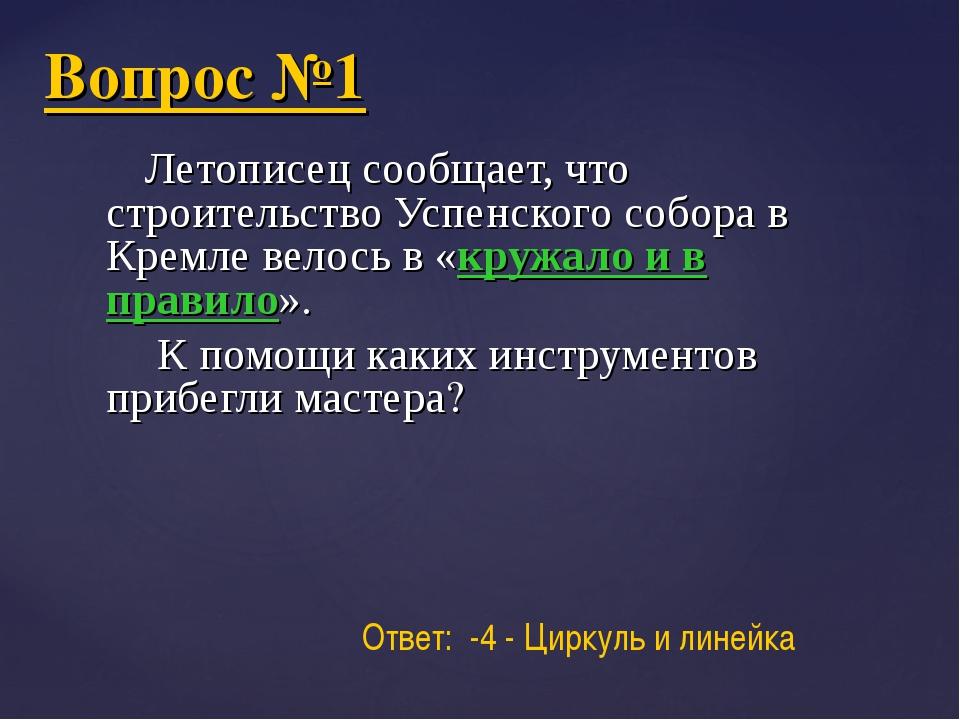 Летописец сообщает, что строительство Успенского собора в Кремле велось в «к...