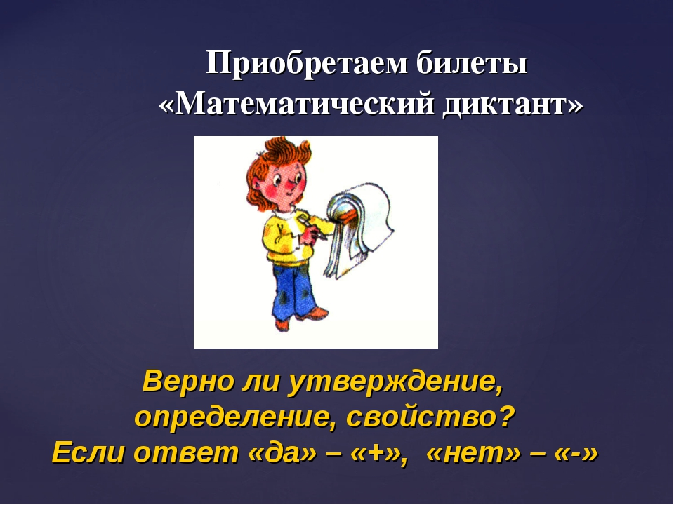 Приобретаем билеты «Математический диктант» Верно ли утверждение, определение...