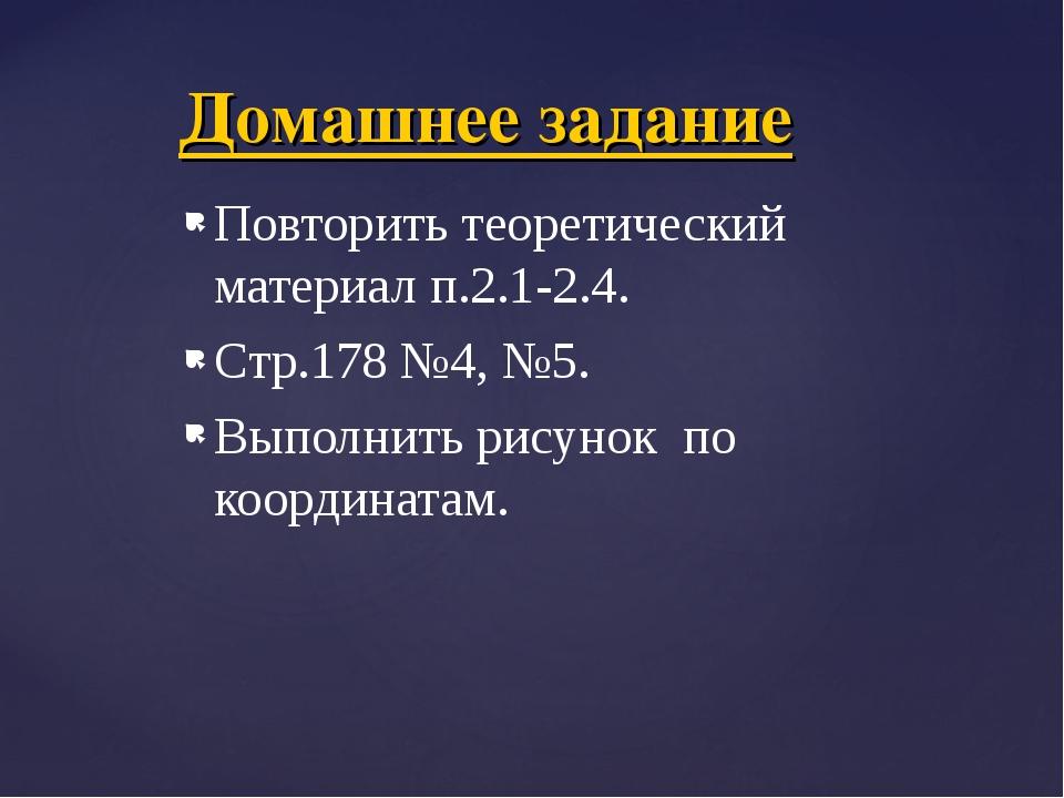 Повторить теоретический материал п.2.1-2.4. Стр.178 №4, №5. Выполнить рисунок...