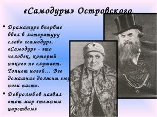 «Самодуры» Островского. Драматург впервые ввел в литературу слово «самодур».