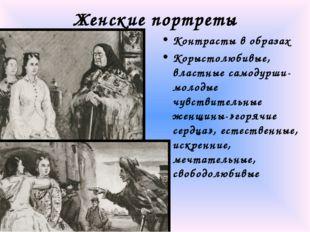Женские портреты Контрасты в образах Корыстолюбивые, властные самодурши- моло